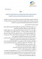 Communiqué du MFPE du 8 avril 2020, Formation à distance